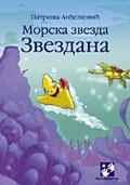 morska_zvezda_zvezdana