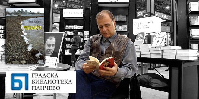 """Промоција нове књиге прича """"Пристаништа"""""""