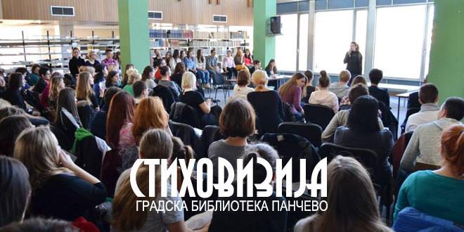 Стиховизија у Панчеву