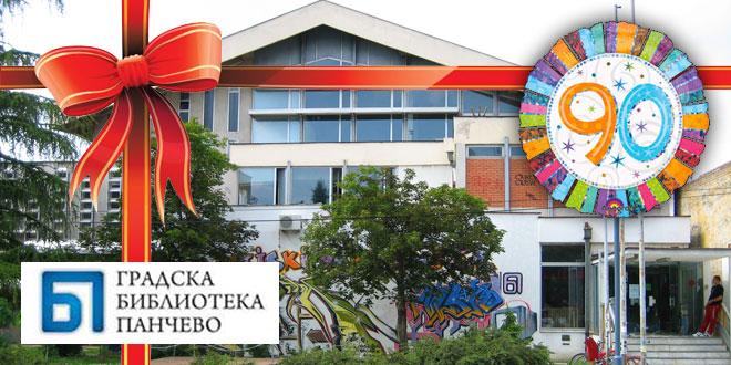 90 година Градске библиотеке Панчево