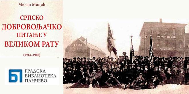 """Промоција књиге """"Српско добровољачко питање у Великом рату (1914-1918)"""""""
