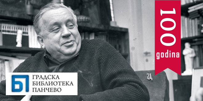 Сећање на Бранка Ћопића (1915-1984)