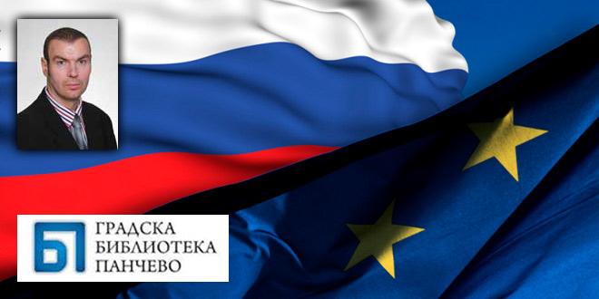 """Трибина: """"Србија између Истока и Запада – ризици и перспективе"""""""