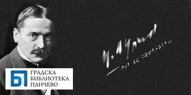"""Пројекција филма """"Михајло Пупин Идворски – Пут ка светлости"""""""