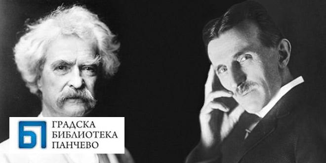 """Предавање: """"Никола Тесла и Марк Твен – пријатељство двојице великана Златног доба"""""""