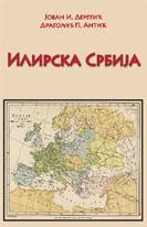 ilirska_srbija