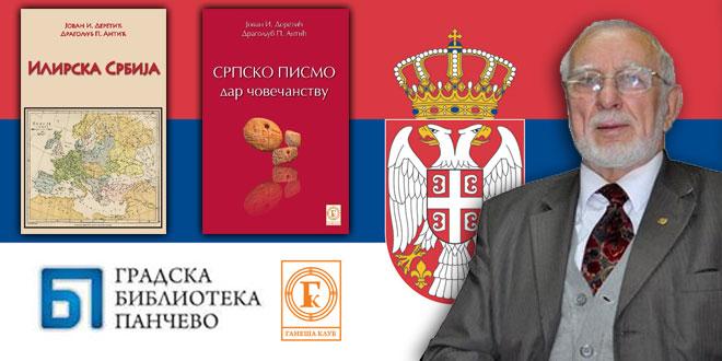 "Предавање Академика др Јована И. Деретића ""Скривена историја"""