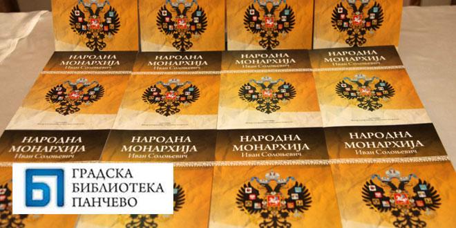 """Разговор о књизи """"Народна монархија"""" Ивана Солоњевича"""