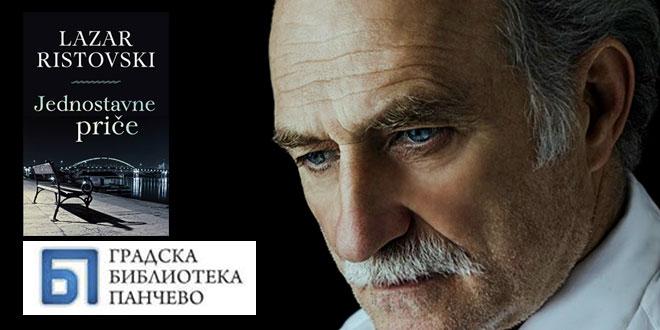 Промоција књиге Лазара Ристовског