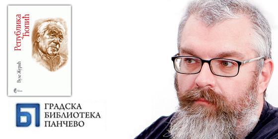 """""""Република Ћопић"""" у читаоници Градске библиотеке Панчево"""
