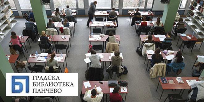 Јавне библиотеке у Србији 1901-1918.