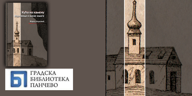 """Промоција књиге """"Кућа на камену – Војловица и њене књиге"""""""