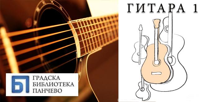 """Промоција уџбеника """"Гитара 1"""""""