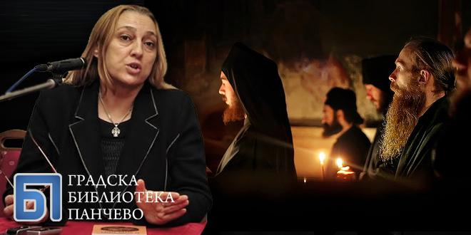 """Трибина """"Православље и окултизам"""""""
