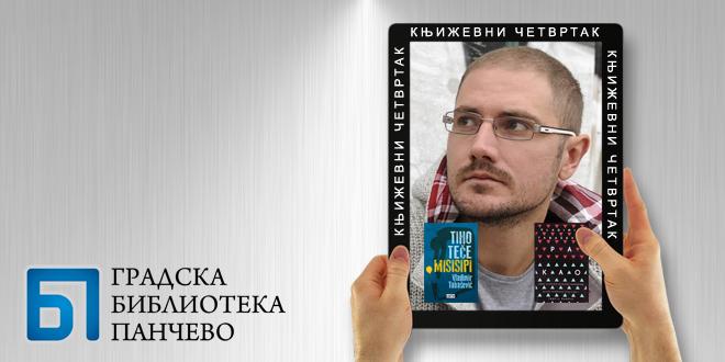 """Владимир Табашевић гост """"Књижевног четвртка"""""""