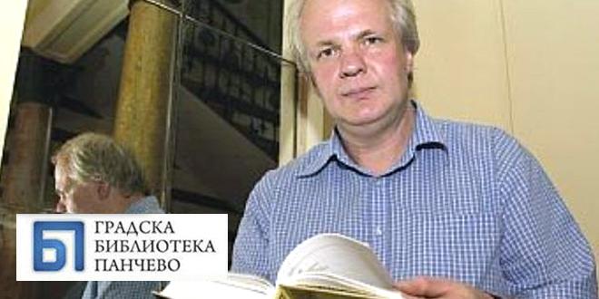 Представљање збирке песама руског песника Андреја Базилевског