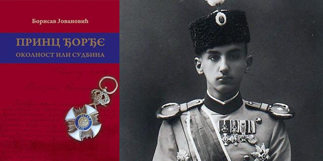 Принц Ђорђе – околности или судбина