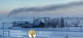 Сибирска медицина у служби здравља