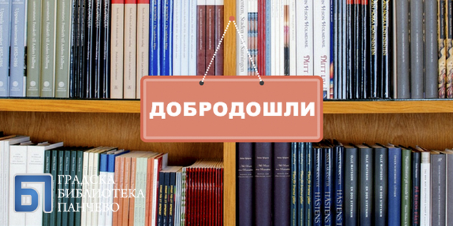 Две промоције у библиотеци