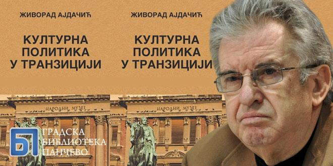 """Представљање књиге """"Културна политика у транзицији"""""""