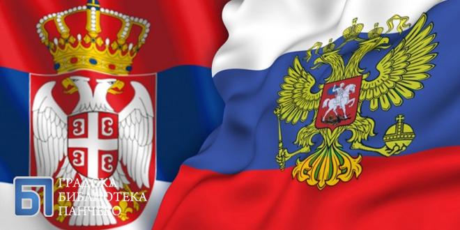 """Представљање зборника """"Срби и нова светска равнотежа"""""""