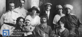 Изложба поводом 100 година од грађанског рата и револуције у Русији