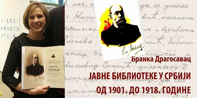 """Награда """"Стојан Новаковић"""" Јавним библиотекама у Србији"""