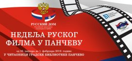 Недеља руског филма у Панчеву