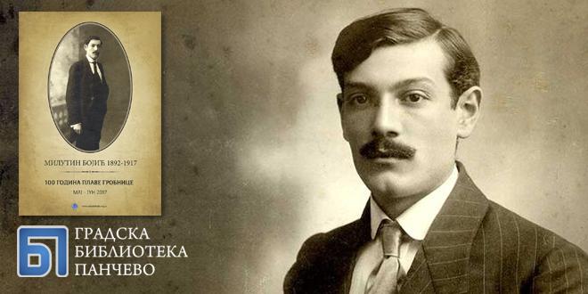 """Отварање изложбе о Милутину Бојићу """"100 година Плаве гробнице"""""""