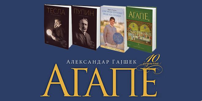 """Промоција књига издавачке куће """"Агапе књига"""""""