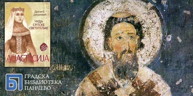 Промоција првог романа о мајци Светог Саве