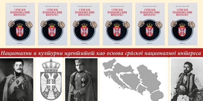 "Промоција књиге ""Српски национални интерес"""