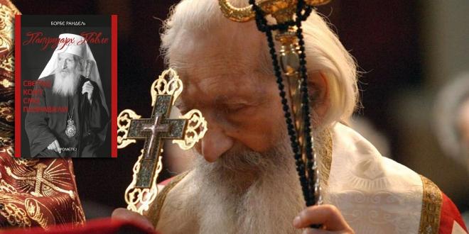 """Промоција књиге """"Патријарх Павле, светац којег смо познавали"""""""