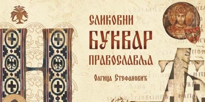 """Промоција књиге """"Сликовни буквар православља"""""""