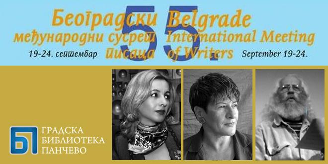 55. Београдски међународни сусрети