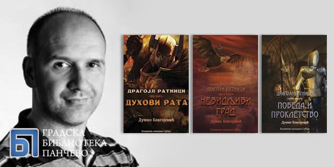Промоција трилогије Душка Благојевића о Драгојл ратницима