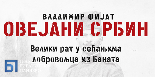 Промоција књиге Владимира Фијата