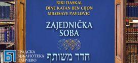 Промоција књиге поезије песникиња из Србије и Израела