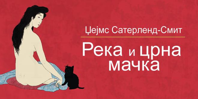 """Књижевно вече и промоција књиге """"Река и црна мачка"""""""