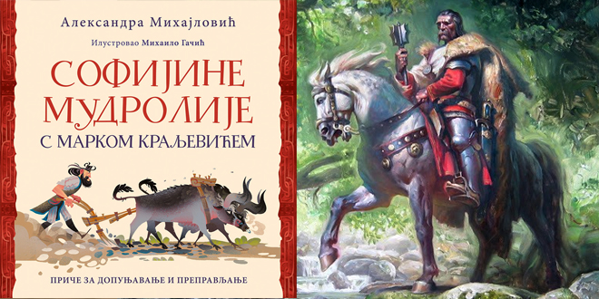 Промоција књиге Александре Михајловић