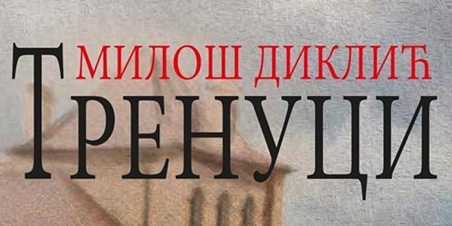 Промоција књиге песама Милоша Диклића