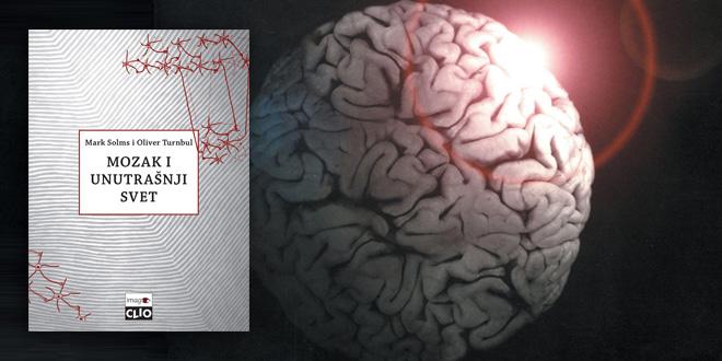 "Разговор о књизи ""Мозак и унутрашњи свет"""