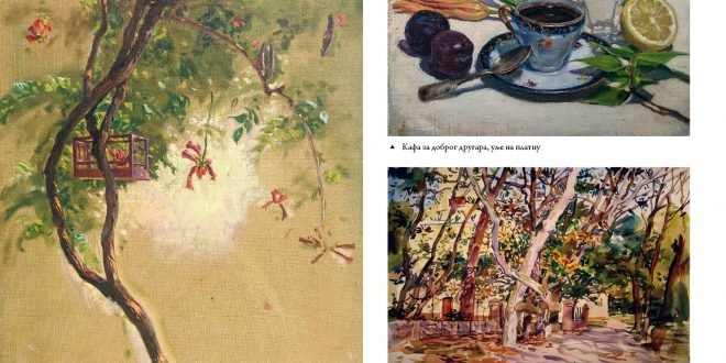 Отварање изложбе акварела Михаила Милета Кулачића