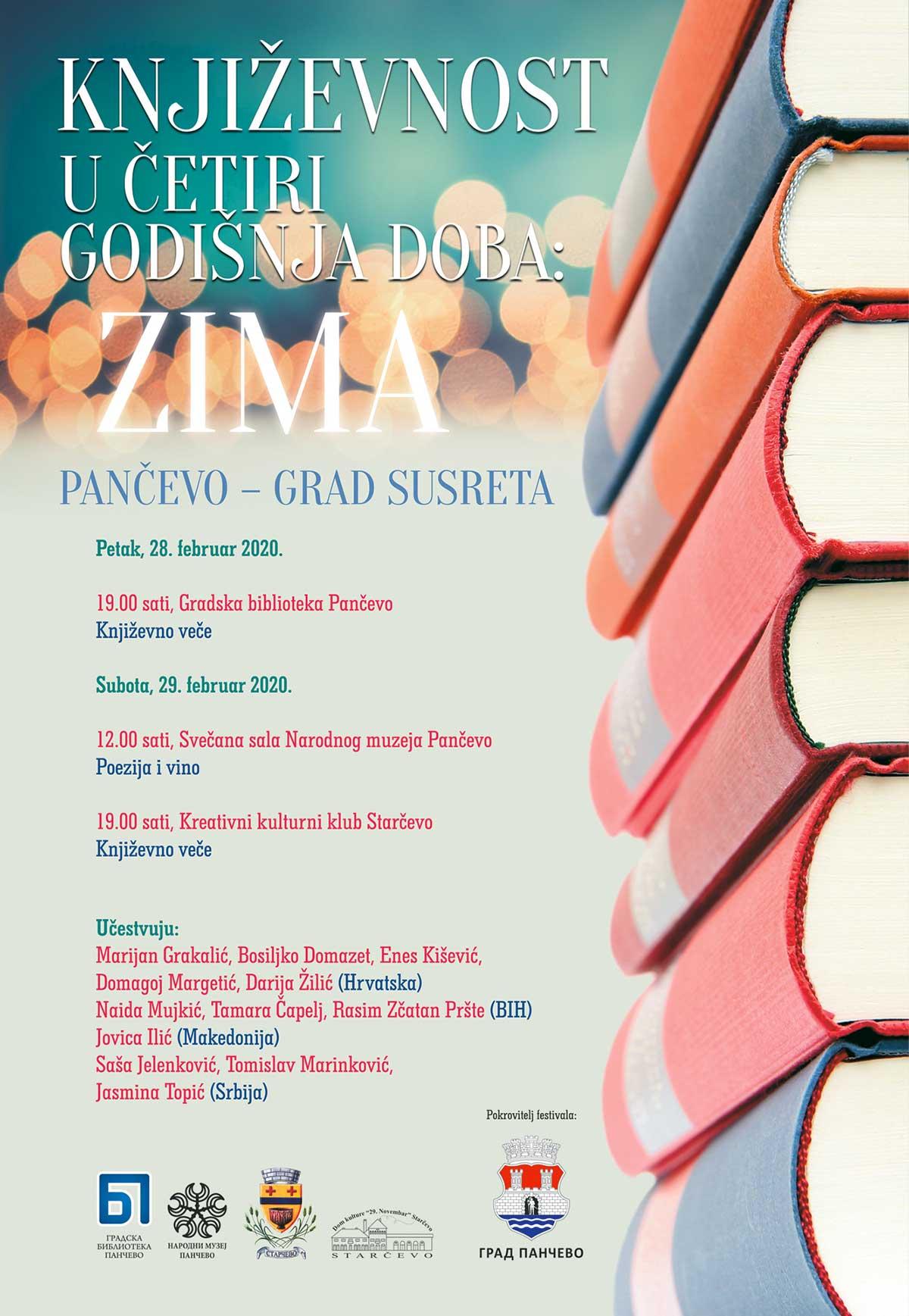 """Књижевни фестивал """"Књижевност у четири годишња доба"""""""
