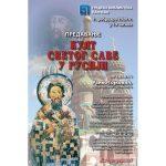 Предавање култ Светог Саве у Русији