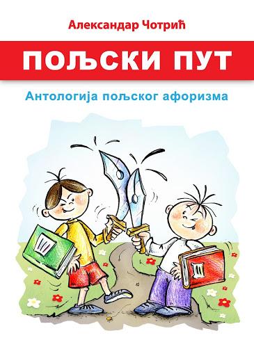 Вече пољских и бугарских афоризама и руске поезије за певање