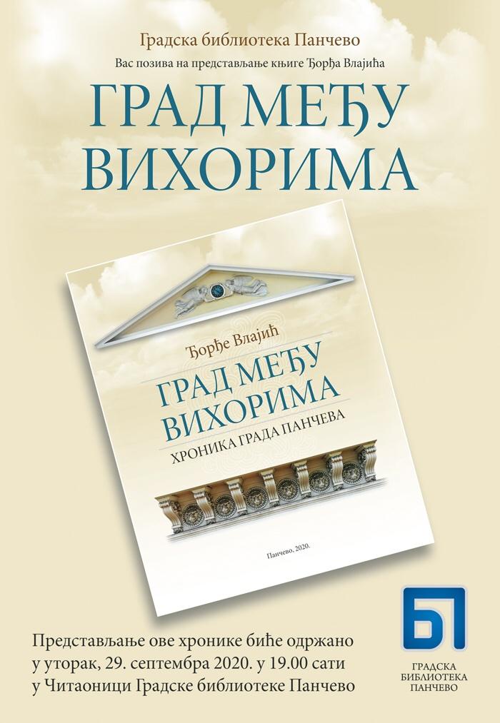 """Књига """"Град међу вихорима"""""""