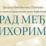 """Промоција књиге """"Град међу вихорима"""""""