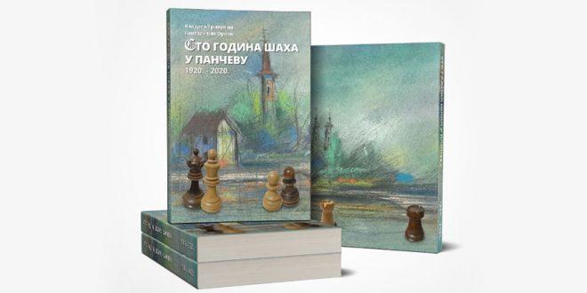 """Промоција књиге """"100 година шаха у Панчеву"""""""