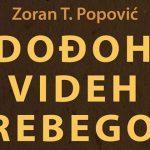 """Промоција књиге афоризама """"ДОЂОХ, ВИДЕХ, ПРЕБЕГОХ"""""""